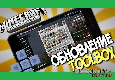 Toolbox mod 0. 14. 1 — mods for minecraft pe.