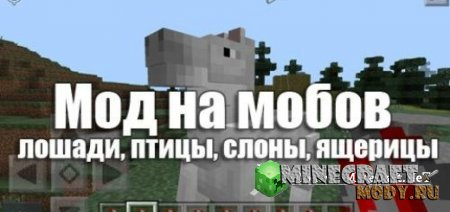 More Mobs 2 - Minecraft PE 0.14.0