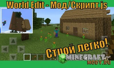 WoodEdit (World Edit) - Мод Minecraft PE 1.2.6 - 1.2
