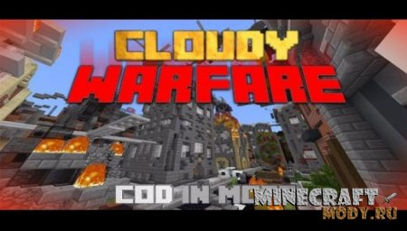 SG Cloudy Warfare - Карта PE 1.6.0.1, 1.5.х, 1.4.х