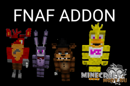Five Nights At Freddy Мод/Аддон Minecraft PE 1.12, 1.11, 1.10