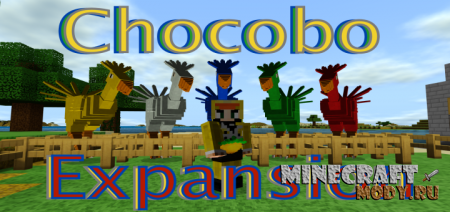 Chocobo Expansion Мод/Аддон Minecraft PE 1.14, 1.13