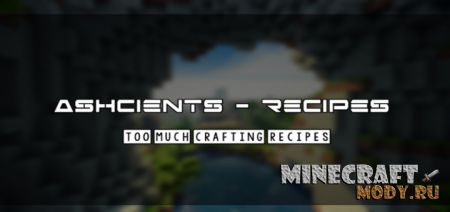 Ashcients Crafting Recipes Мод/Аддон 1.14, 1.13, 1.12