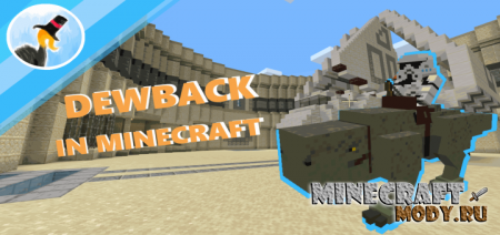 Star Wars Dewback Мод/Аддон Minecraft PE 1.15, 1.14